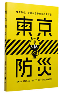 Photo of the disaster guide from the Tokyo Metropolitan Government.